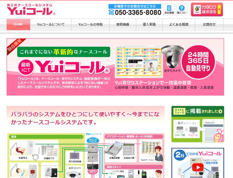 【Yuiコールの価格と評判】インカム機能付ナースコール